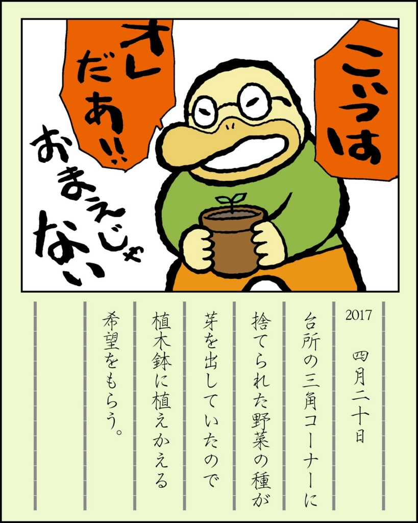 f:id:sukoyakagamo:20170430195511j:plain
