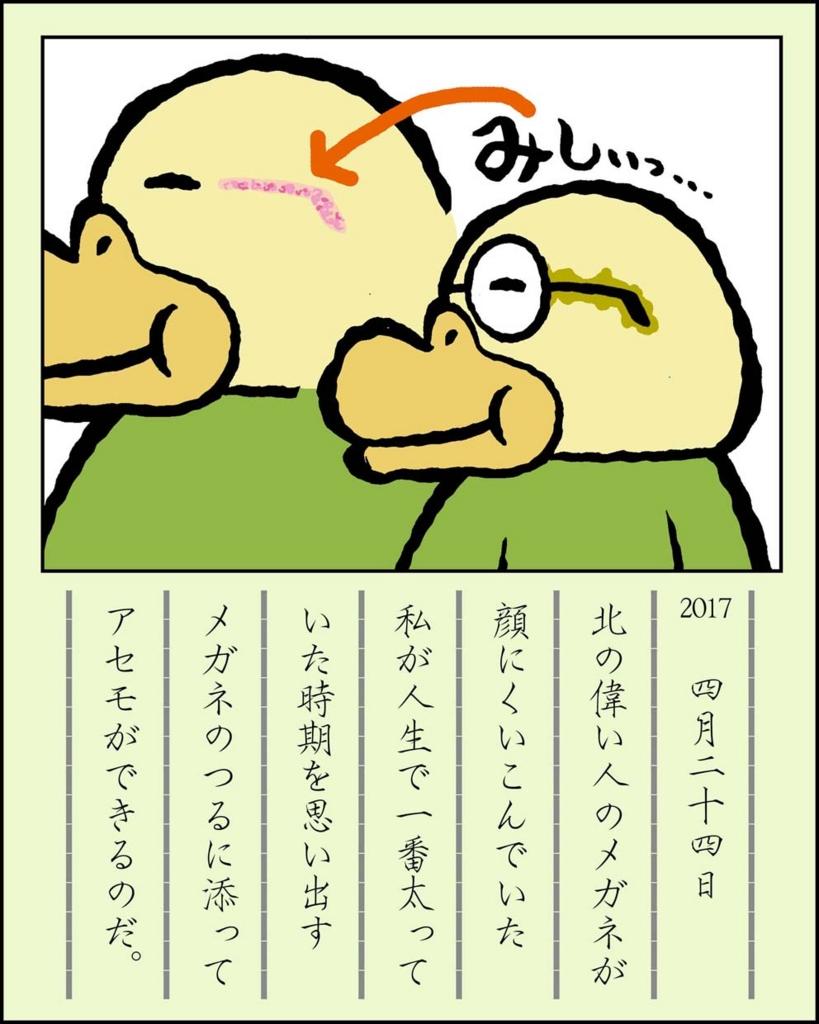f:id:sukoyakagamo:20170430200302j:plain