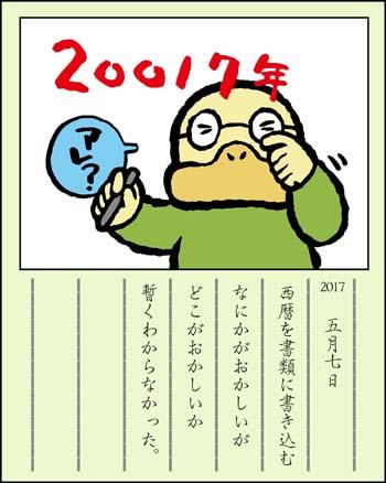 f:id:sukoyakagamo:20170531195207j:plain