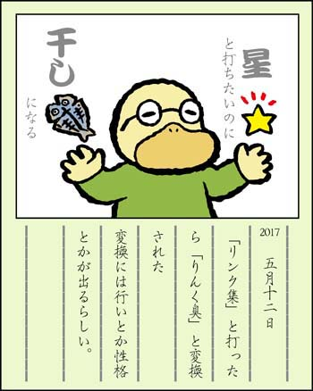 f:id:sukoyakagamo:20170531195248j:plain