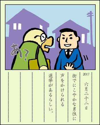 f:id:sukoyakagamo:20170629200427j:plain