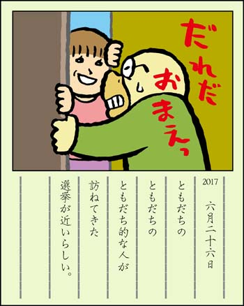 f:id:sukoyakagamo:20170629201859j:plain
