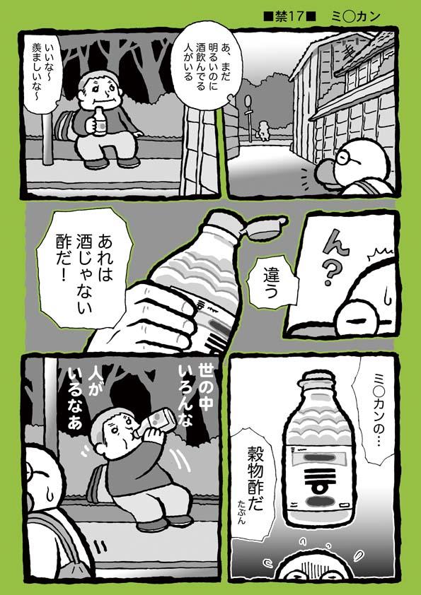 f:id:sukoyakagamo:20170723210623j:plain