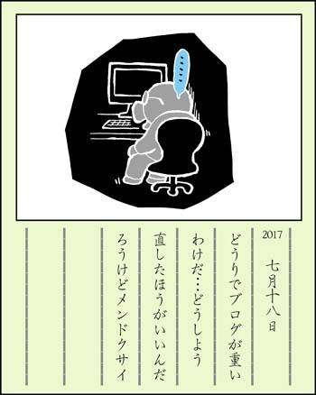 f:id:sukoyakagamo:20170731201211j:plain