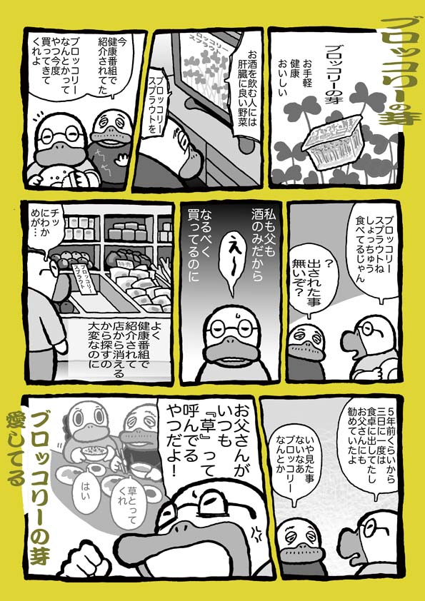 f:id:sukoyakagamo:20170804201932j:plain