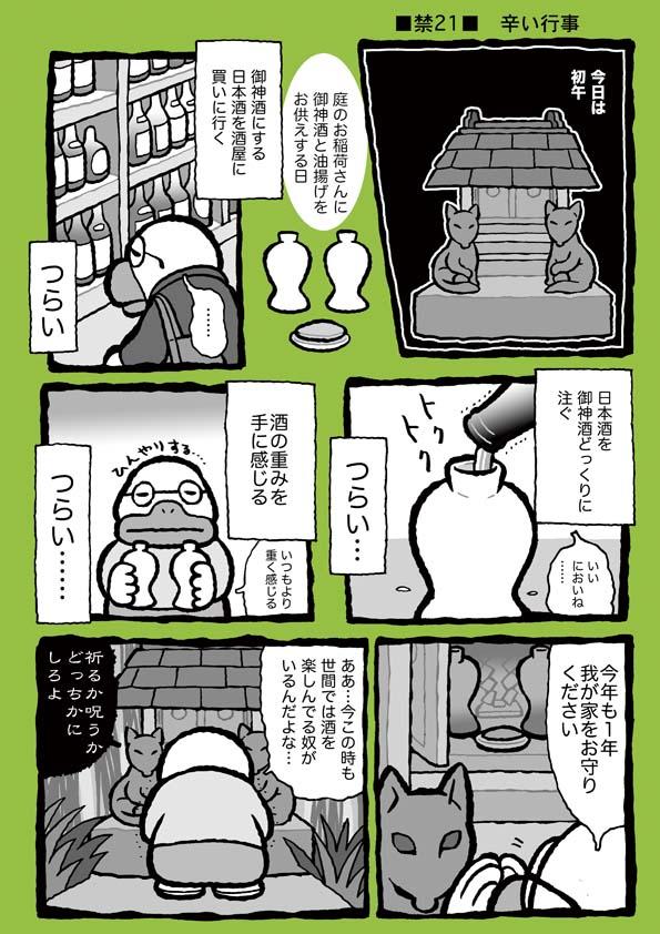 f:id:sukoyakagamo:20170818212519j:plain