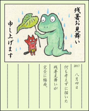 f:id:sukoyakagamo:20170831083032j:plain