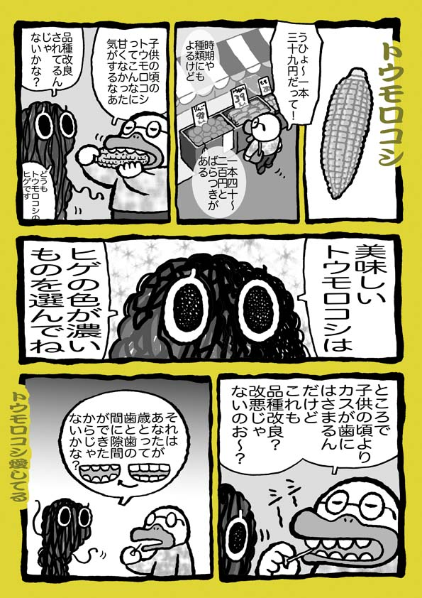 f:id:sukoyakagamo:20170909175133j:plain