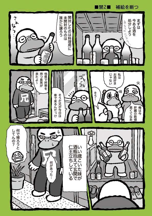 f:id:sukoyakagamo:20170915083835j:plain