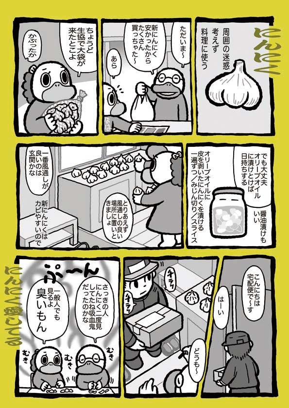 f:id:sukoyakagamo:20170915092925j:plain