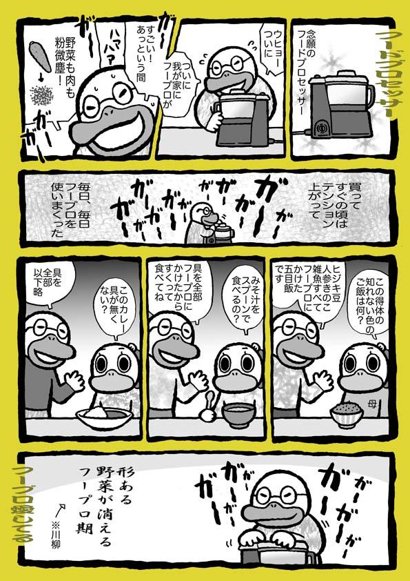 f:id:sukoyakagamo:20170927053158j:plain