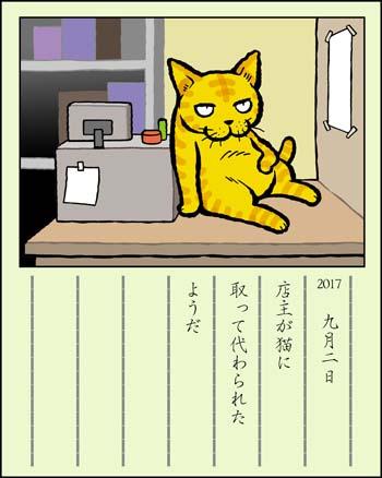 f:id:sukoyakagamo:20170930055653j:plain