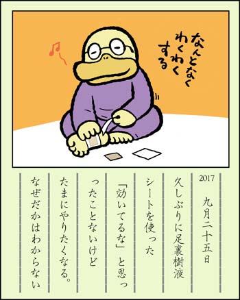 f:id:sukoyakagamo:20170930060414j:plain