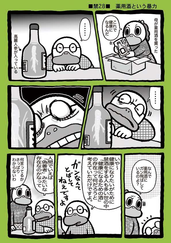 f:id:sukoyakagamo:20171017193216j:plain
