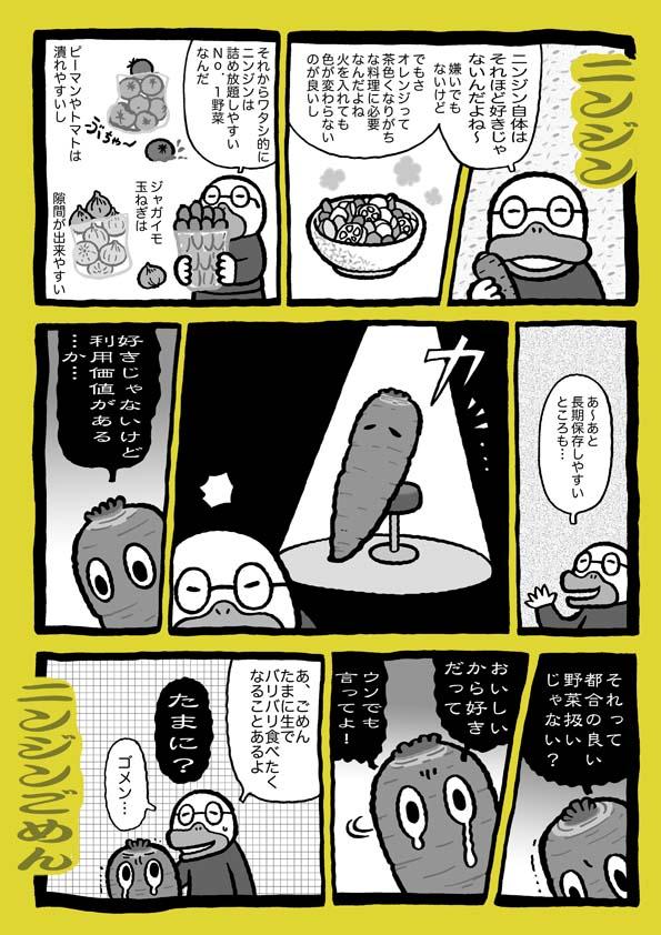 f:id:sukoyakagamo:20171021101453j:plain