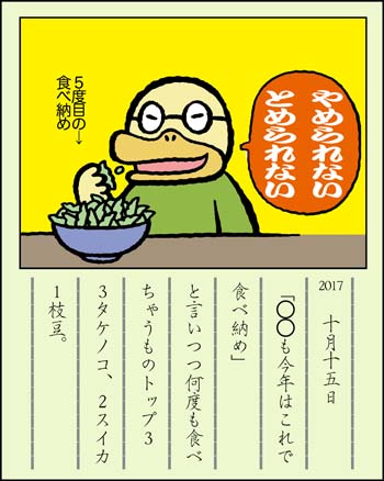 f:id:sukoyakagamo:20171031204628j:plain