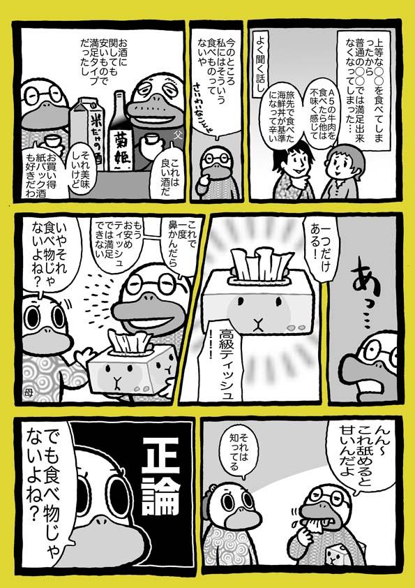 f:id:sukoyakagamo:20171115192333j:plain
