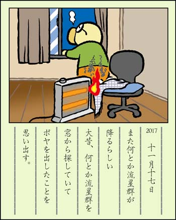 f:id:sukoyakagamo:20171130195413j:plain