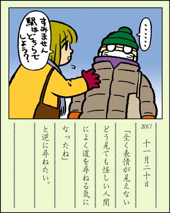 f:id:sukoyakagamo:20171130195426j:plain