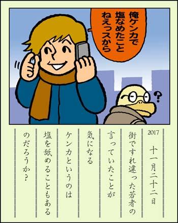 f:id:sukoyakagamo:20171130195439j:plain