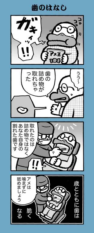 f:id:sukoyakagamo:20171206201340j:plain
