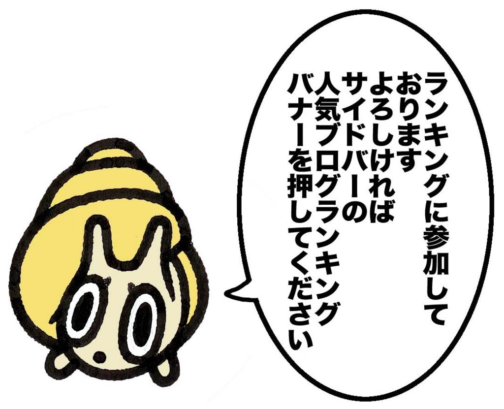 f:id:sukoyakagamo:20171222203847j:plain