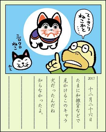 f:id:sukoyakagamo:20171229210353j:plain