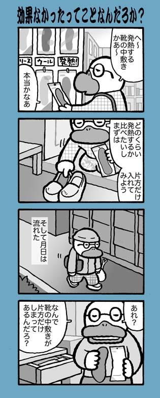 f:id:sukoyakagamo:20180117192259j:plain