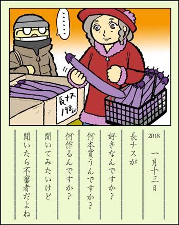 f:id:sukoyakagamo:20180131203227j:plain