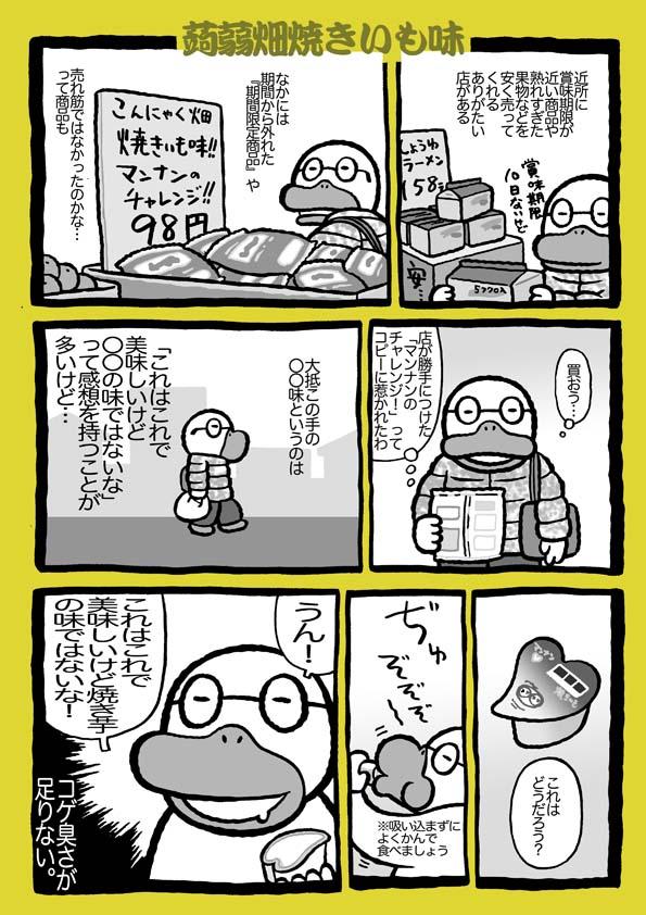 f:id:sukoyakagamo:20180204195416j:plain