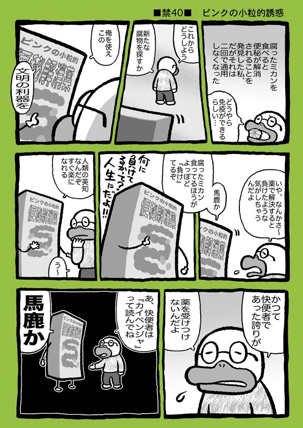 f:id:sukoyakagamo:20180208202438j:plain