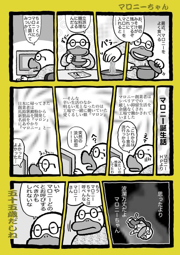 f:id:sukoyakagamo:20180212200850j:plain