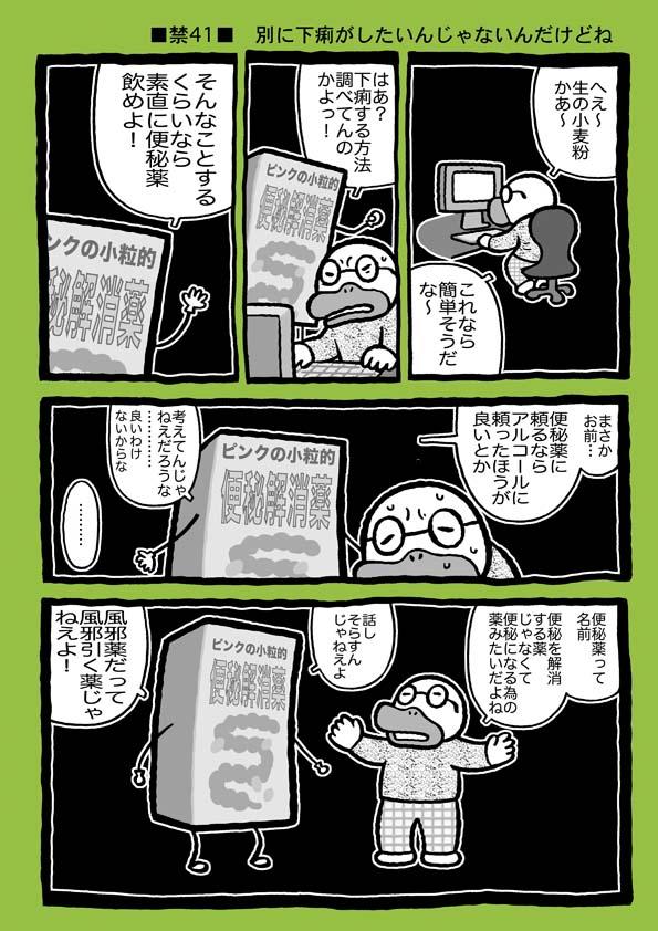 f:id:sukoyakagamo:20180216184738j:plain