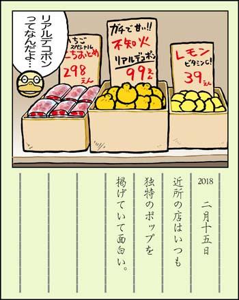 f:id:sukoyakagamo:20180228193654j:plain