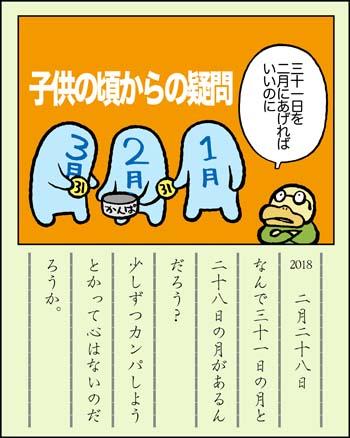 f:id:sukoyakagamo:20180228194742j:plain