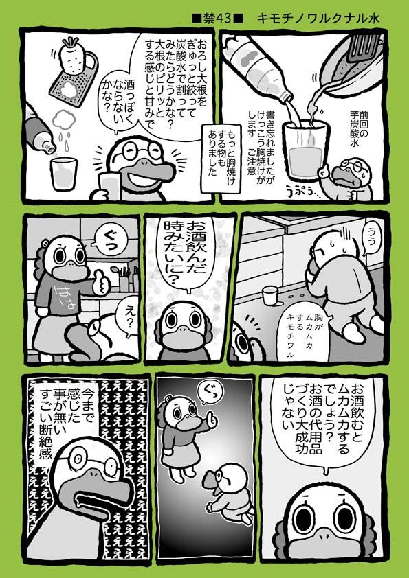 f:id:sukoyakagamo:20180308195229j:plain