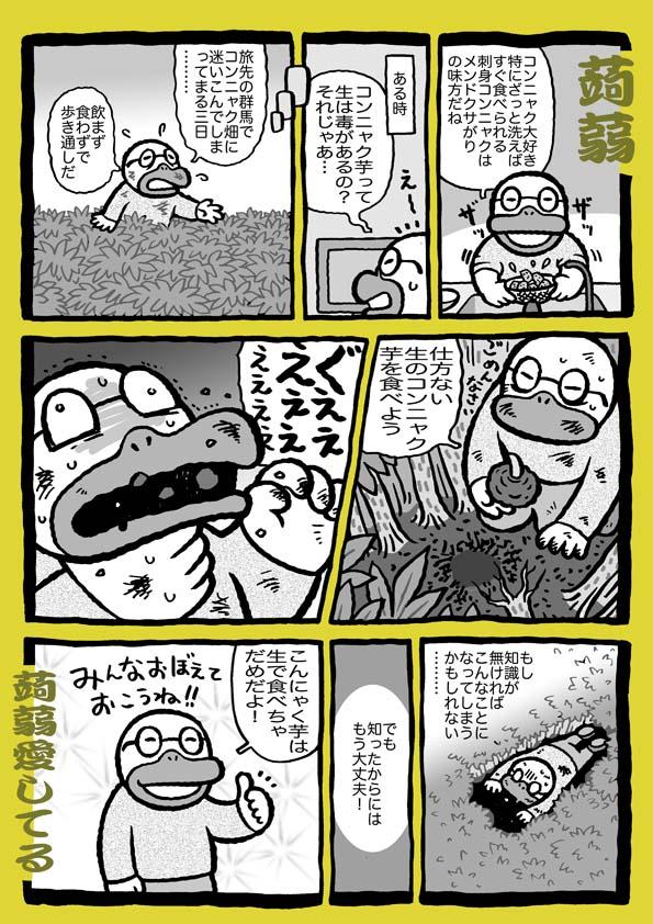 f:id:sukoyakagamo:20180312195703j:plain