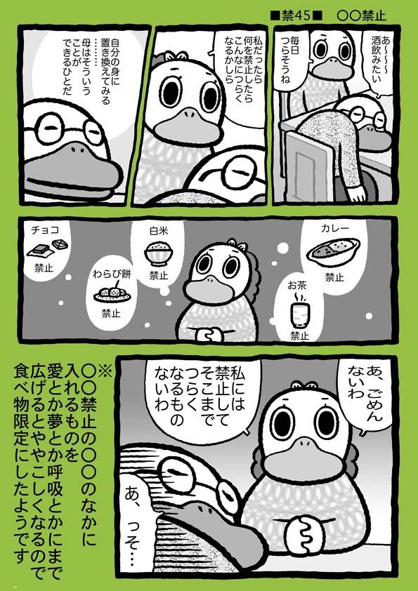 f:id:sukoyakagamo:20180324205456j:plain