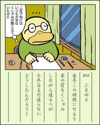 f:id:sukoyakagamo:20180331210208j:plain