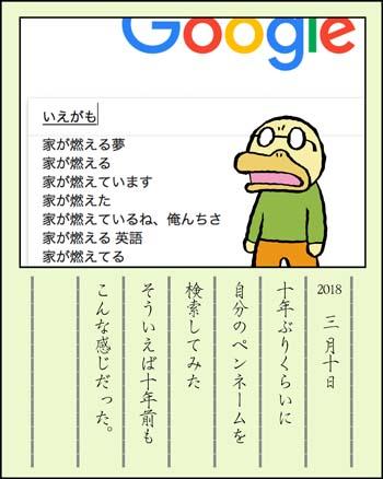 f:id:sukoyakagamo:20180331210512j:plain