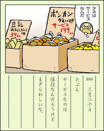 f:id:sukoyakagamo:20180331211119j:plain
