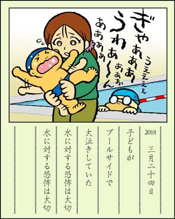 f:id:sukoyakagamo:20180331211400j:plain