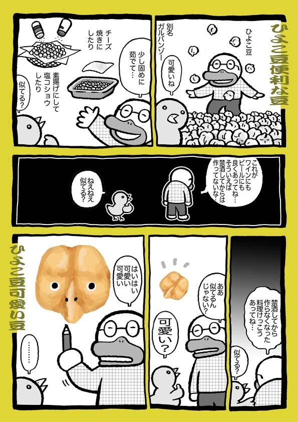 f:id:sukoyakagamo:20180420193924j:plain