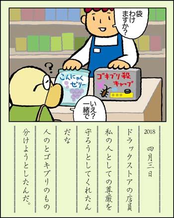 f:id:sukoyakagamo:20180430091259j:plain