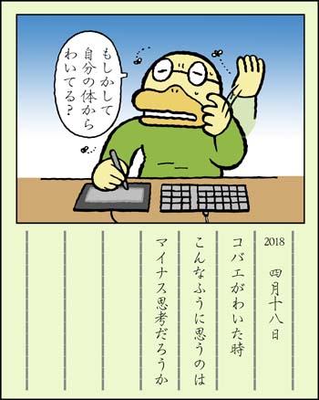 f:id:sukoyakagamo:20180430091423j:plain