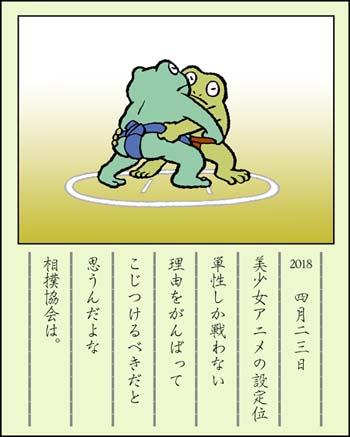 f:id:sukoyakagamo:20180430091452j:plain