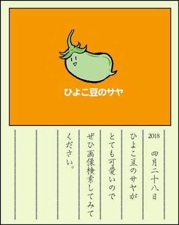 f:id:sukoyakagamo:20180430092623j:plain