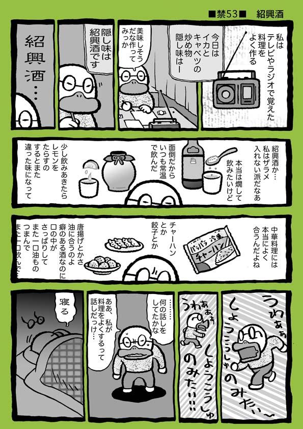 f:id:sukoyakagamo:20180516201949j:plain