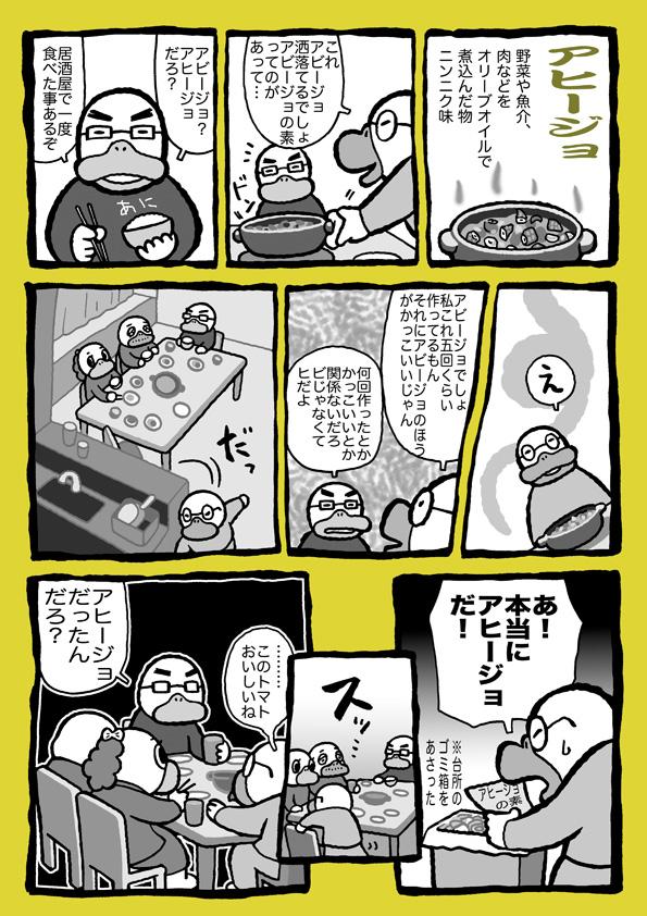f:id:sukoyakagamo:20180520201221j:plain