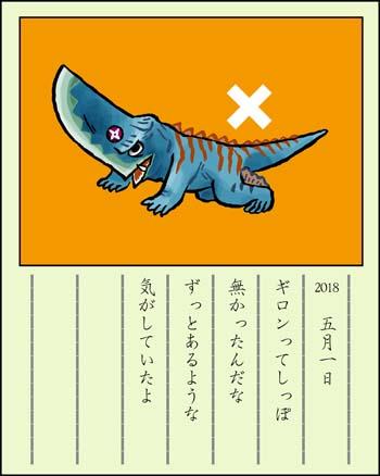 f:id:sukoyakagamo:20180531201159j:plain